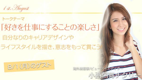 fm-on-air-woman-konishi-nataly_2_orig